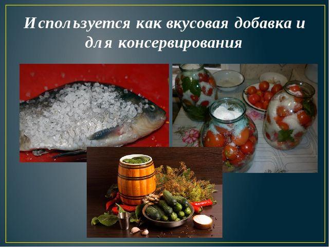 Используется как вкусовая добавка и для консервирования