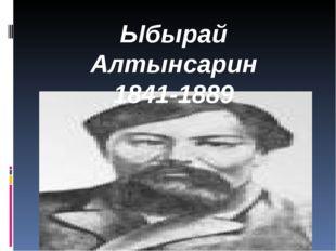 Ыбырай Алтынсарин 1841-1889