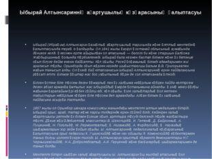 Ыбырай (Ибраһим) Алтынсарин қазақтың ағартушылық тарихында және ұлттық мектеб
