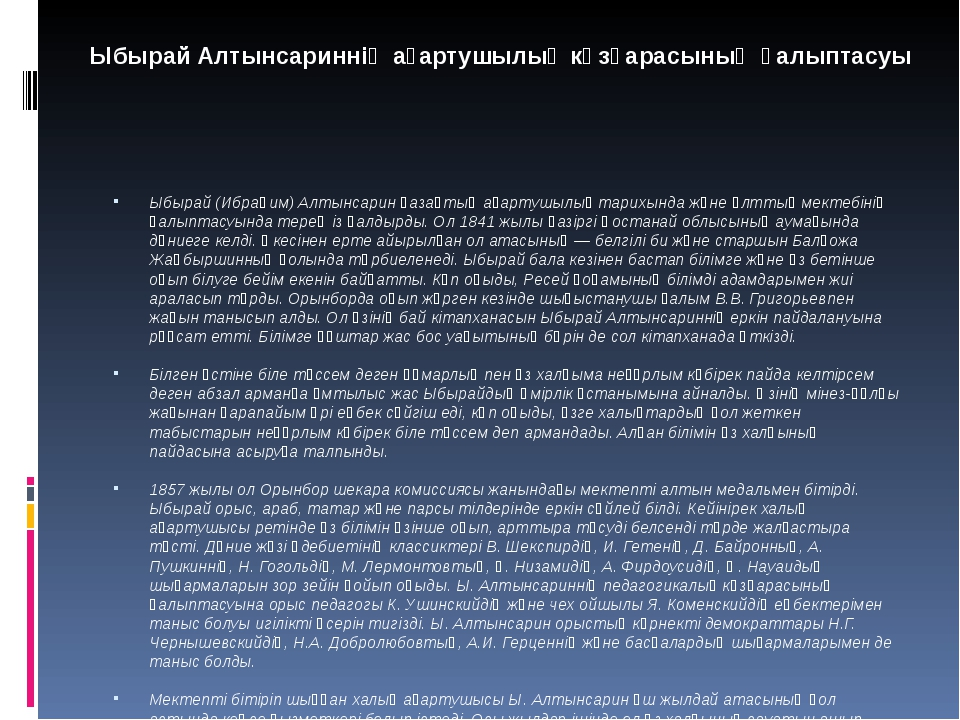 Ыбырай (Ибраһим) Алтынсарин қазақтың ағартушылық тарихында және ұлттық мектеб...
