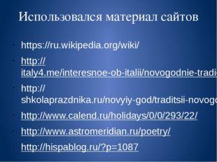 Использовался материал сайтов https://ru.wikipedia.org/wiki/ http://italy4.me