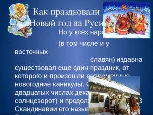 Как праздновали Новый год на Руси Но у всех народов Европы (в том числе и у в