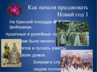 Как начали праздновать Новый год 1 января На Красной площади был устроен фейе