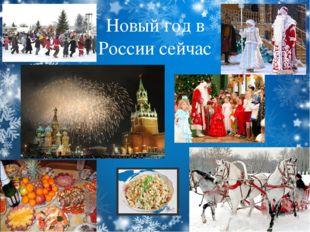 Новый год в России сейчас