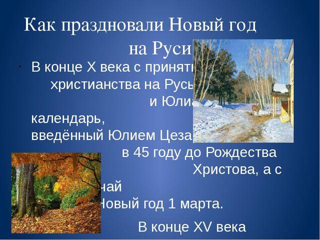 Как праздновали Новый год на Руси В конце X века с принятием христианства на...