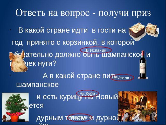 Ответь на вопрос - получи приз В какой стране идти в гости на Новый год приня...