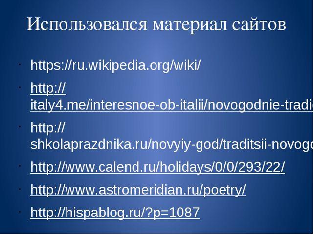 Использовался материал сайтов https://ru.wikipedia.org/wiki/ http://italy4.me...