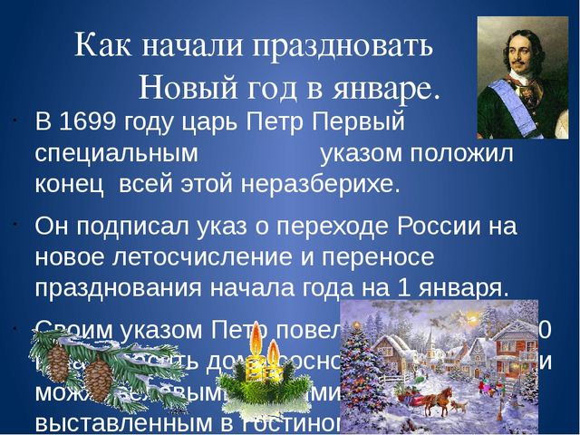 Как начали праздновать Новый год в январе. В 1699 году царь Петр Первый специ...