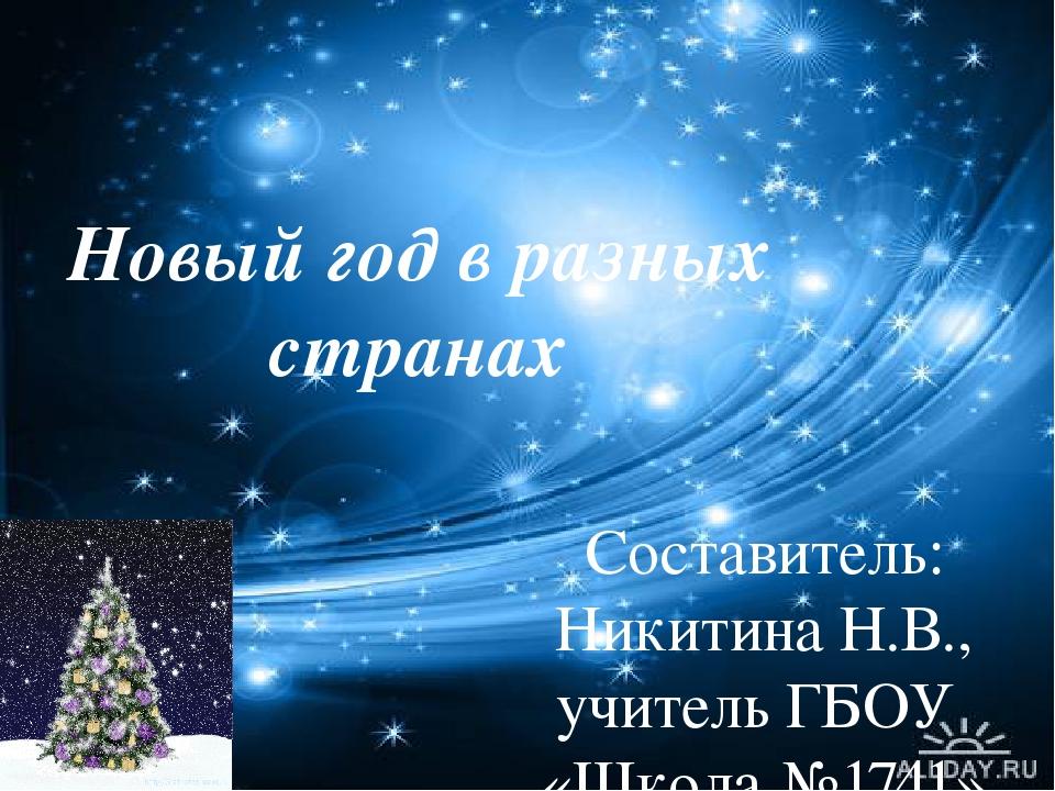 Новый год в разных странах Составитель: Никитина Н.В., учитель ГБОУ «Школа №1...