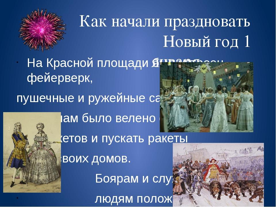 Как начали праздновать Новый год 1 января На Красной площади был устроен фейе...