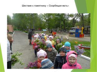 Шествие к памятнику « Скорбящая мать»