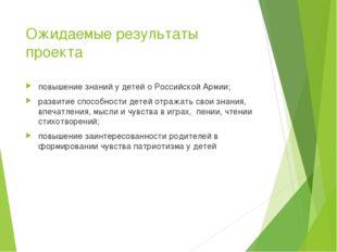 Ожидаемые результаты проекта повышение знаний у детей о Российской Армии; раз