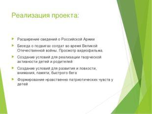 Реализация проекта: Расширение сведений о Российской Армии Беседа о подвигах