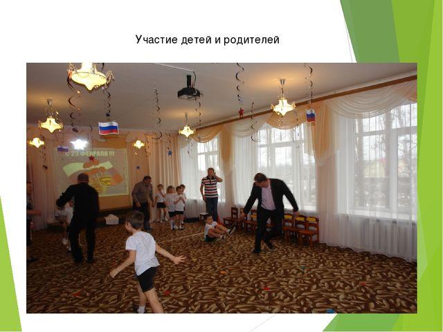 Участие детей и родителей