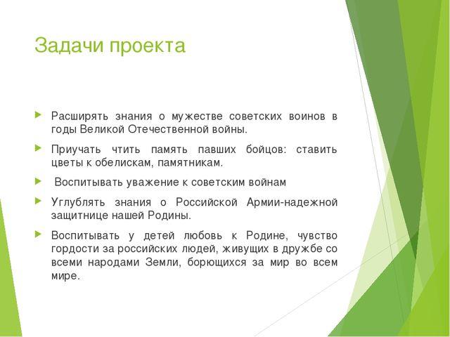 Задачи проекта Расширять знания о мужестве советских воинов в годы Великой От...