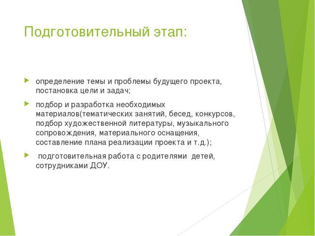 Подготовительный этап: определение темы и проблемы будущего проекта, постанов...