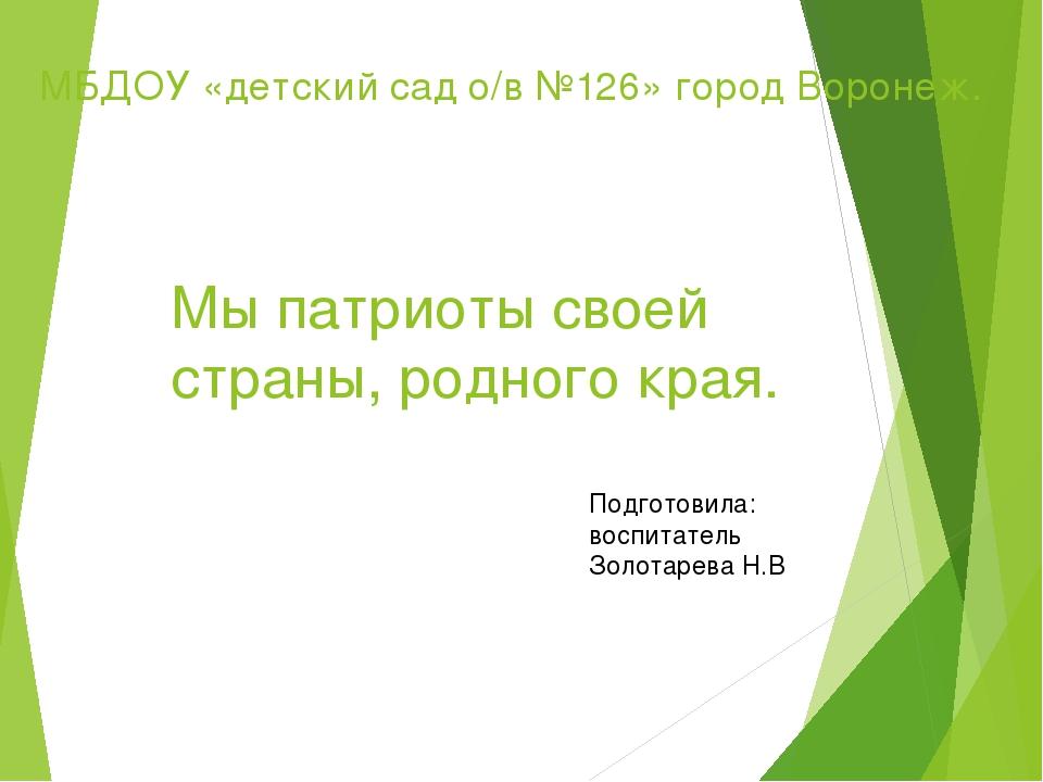 МБДОУ «детский сад о/в №126» город Воронеж. Мы патриоты своей страны, родного...