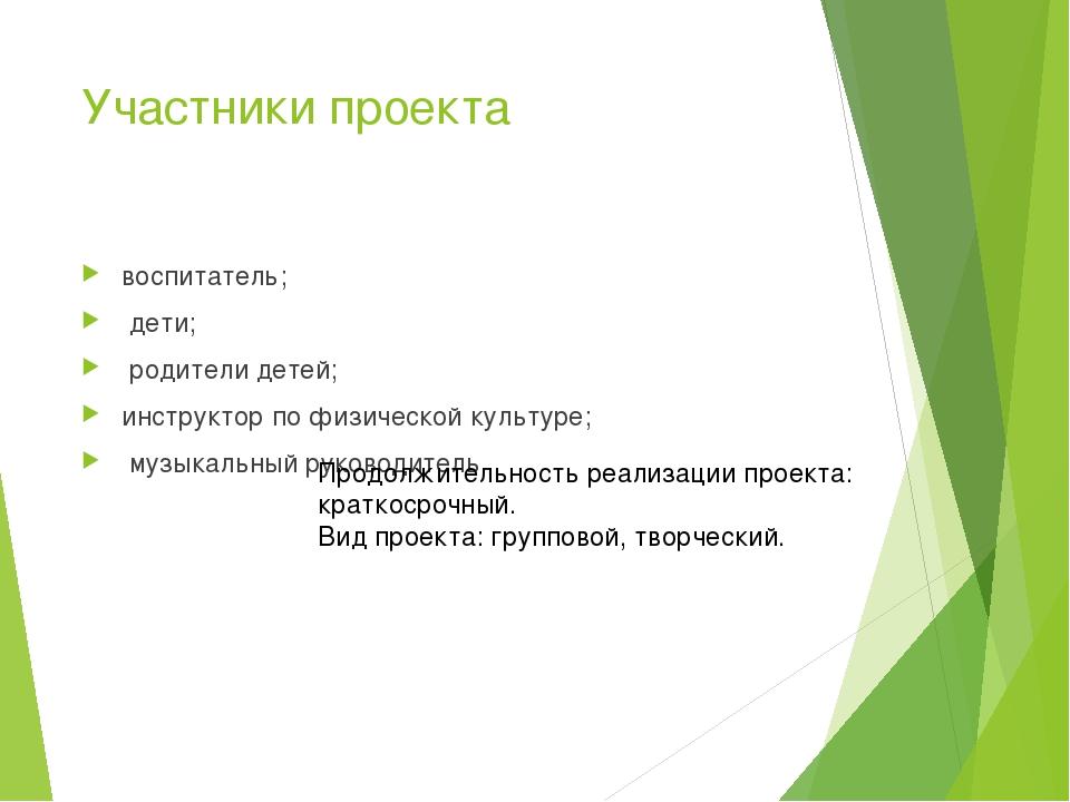 Участники проекта воспитатель; дети; родители детей; инструктор по физической...