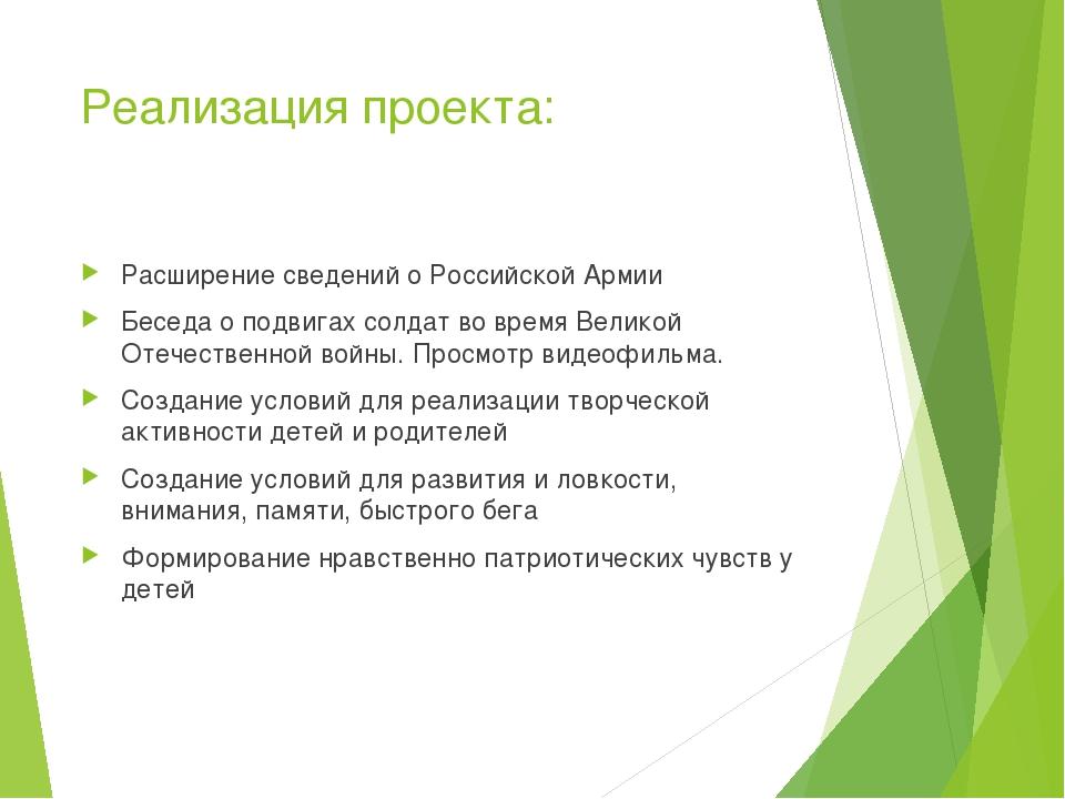Реализация проекта: Расширение сведений о Российской Армии Беседа о подвигах...