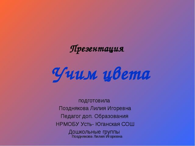 Учим цвета подготовила Позднякова Лилия Игоревна Педагог доп. Образования НРМ...