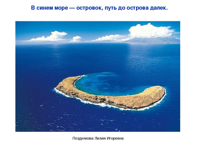 В синем море — островок, путь до острова далек. Позднякова Лилия Игоревна Поз...
