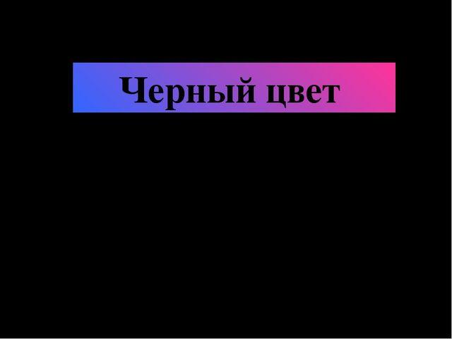 Черный цвет Позднякова Лилия Игоревна Позднякова Лилия Игоревна