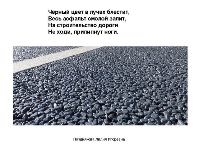 Позднякова Лилия Игоревна Чёрный цвет в лучах блестит, Весь асфальт смолой за...