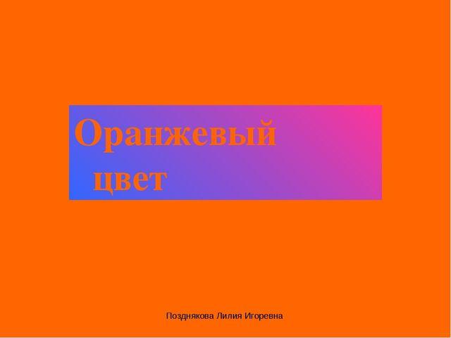Оранжевый цвет Позднякова Лилия Игоревна Позднякова Лилия Игоревна