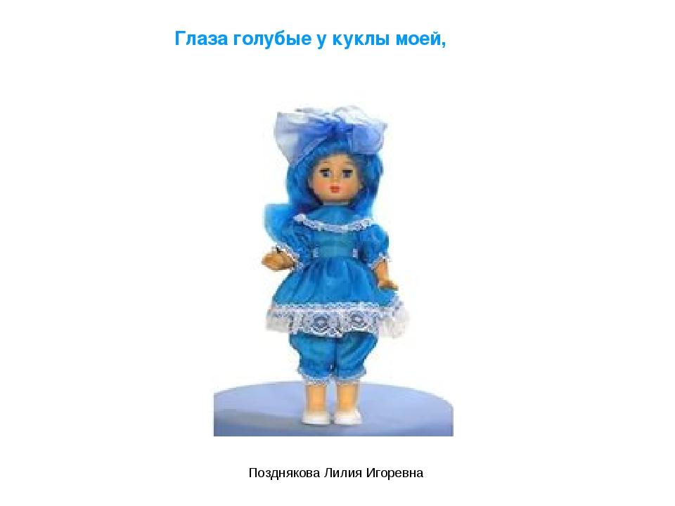 Глаза голубые у куклы моей, Позднякова Лилия Игоревна Позднякова Лилия Игоревна