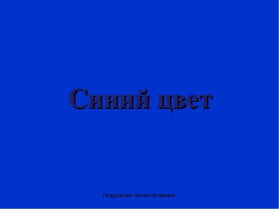Синий цвет Позднякова Лилия Игоревна Позднякова Лилия Игоревна