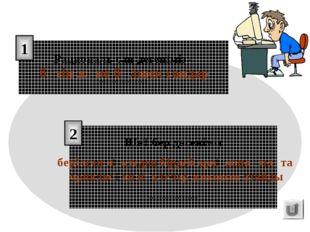 Рациональ сан дегеніміз - ………………. 1 бүтін және бөлшек сандар Шеңбер дегеніміз