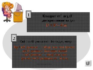 Квадрат теңдеудің дискриминанты деп ………………. 1 D = b2 – 4 ac Екі үшбұрыш тең б