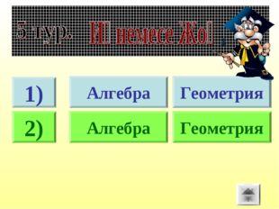 1) Геометрия 2) Геометрия Алгебра Алгебра