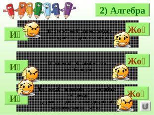 2) Алгебра . Бүтін және бөлшек сандар натурал сан деп аталады. Бөлшектің бөлі