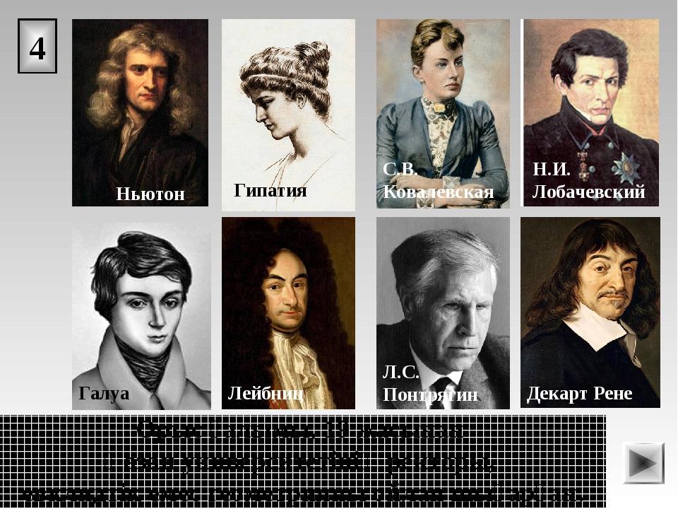 4 Орыс ғалымы, 19 жасынан Қазан университетінің ректоры, евклидтік емес геоме...