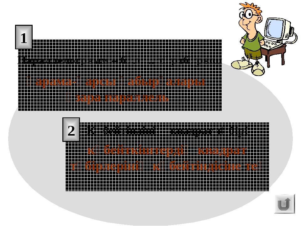 Параллелограмм – бұл … төртбұрыш ………………. 1 қарама-қарсы қабырғалары өзара пар...
