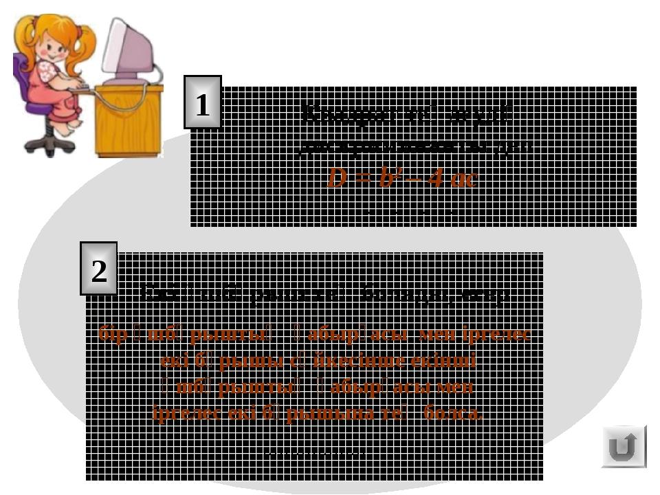 Квадрат теңдеудің дискриминанты деп ………………. 1 D = b2 – 4 ac Екі үшбұрыш тең б...