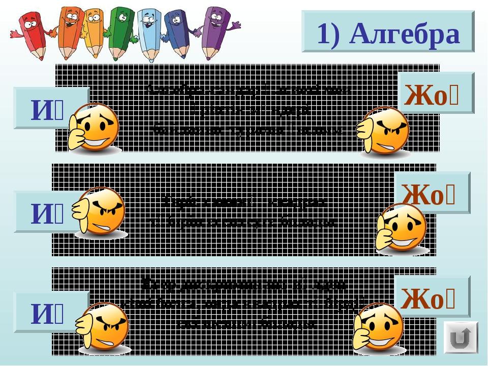 1) Алгебра Алгебра-сандар қасиеті мен әріптік мәндері байланыс туралы ғылым Т...