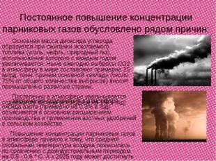 Постоянное повышение концентрации парниковых газов обусловлено рядом причин: