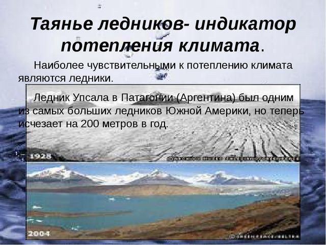 Таянье ледников- индикатор потепления климата. Наиболее чувствительными к пот...