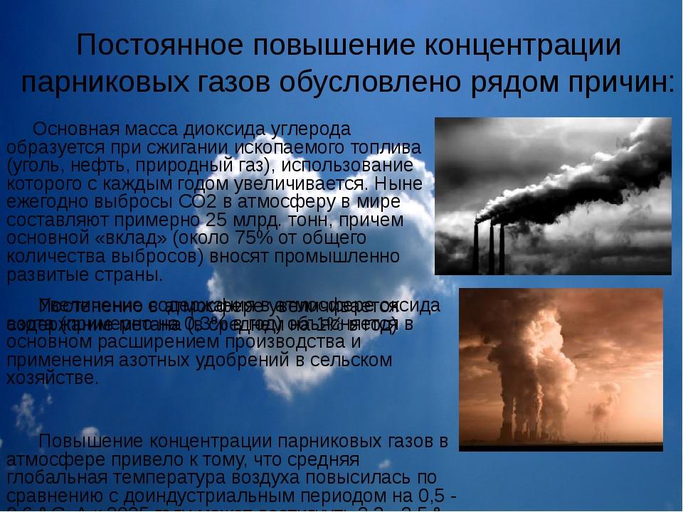 Постоянное повышение концентрации парниковых газов обусловлено рядом причин:...