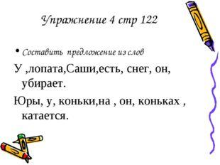 Упражнение 4 стр 122 Составить предложение из слов У ,лопата,Саши,есть, снег,