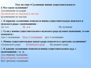 Тест по теме «Склонение имени существительного». Что такое склонение? А) изм