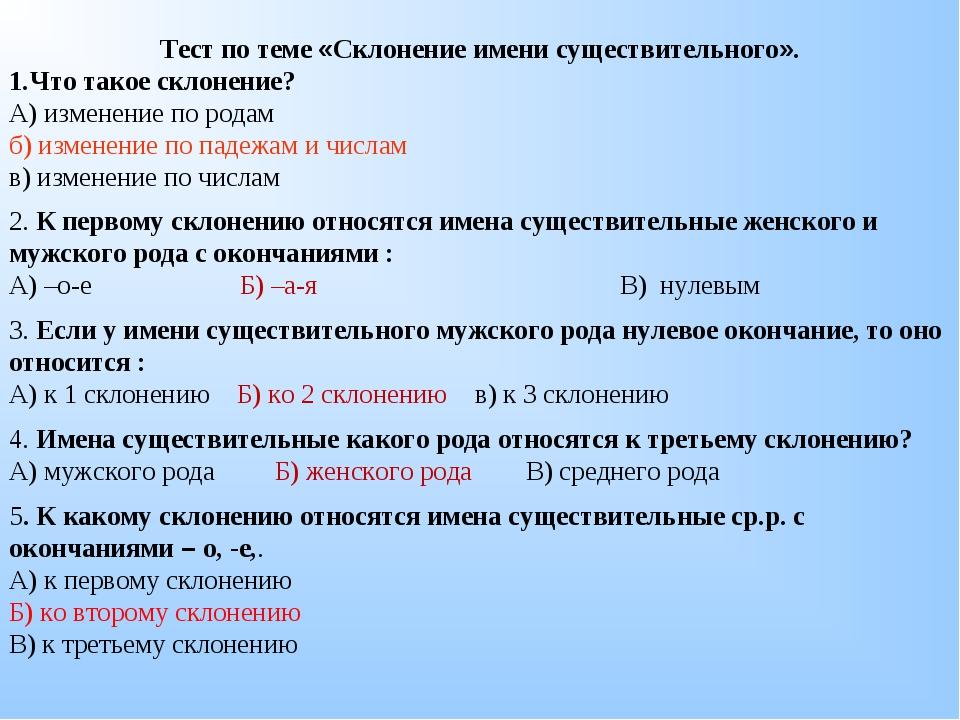 Тест по теме «Склонение имени существительного». Что такое склонение? А) изм...