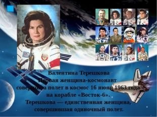 Валентина Терешкова Первая женщина-космонавт совершила полет в космос 16 июн