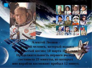 Алексей Леонов - первый человек, который вышел в открытый космос 18 марта 1