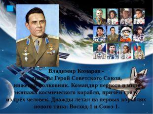 Леонид Кизим летал в космос 3 раза. На корабле «Союз - Т - 10 - 11» в февра