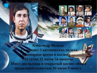 Герман Титов -  космонавт № 2, самый молодой космонавт в истории. 6 августа