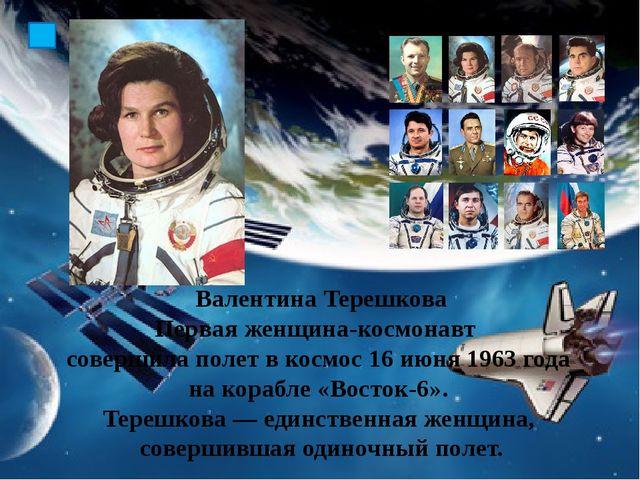 Валентина Терешкова Первая женщина-космонавт совершила полет в космос 16 июн...