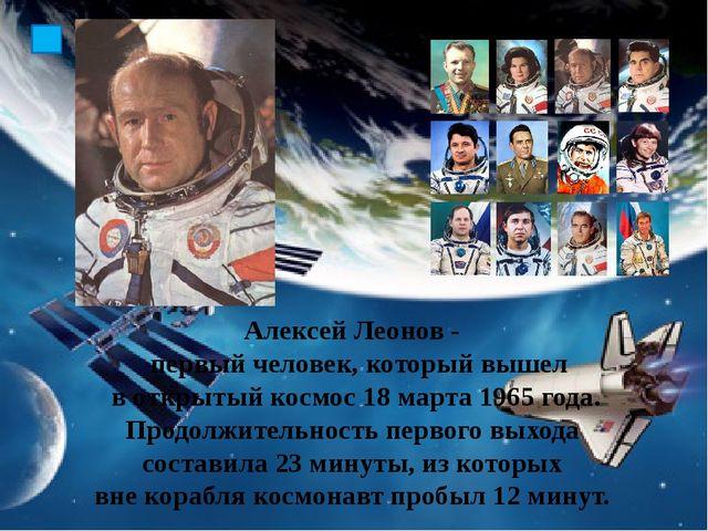 Алексей Леонов - первый человек, который вышел в открытый космос 18 марта 1...